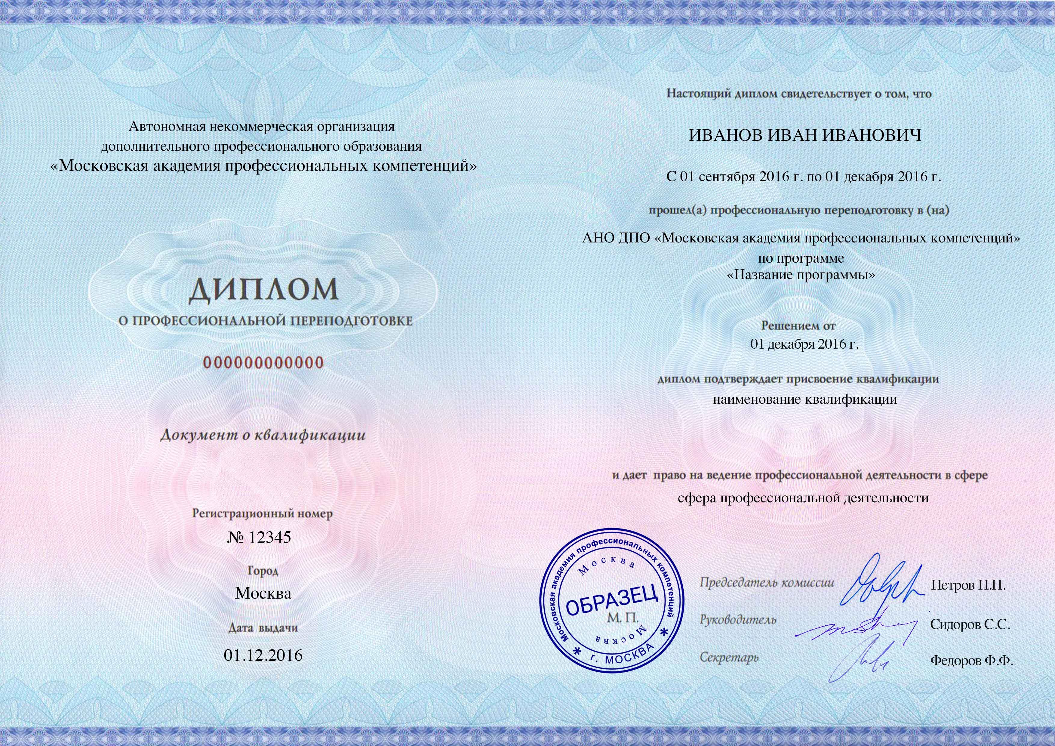 Выдаваемые документы СДО ЗНАУМ Знания и умения  Диплом о профессиональной переподготовке